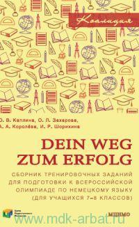 Dein Weg zum Erfolg : сборник тренировочных заданий для подготовки к всероссийской олимпиаде по немецкому языку (для учащихся 7-8-х классов)