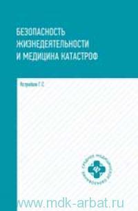 Безопасность жизнедеятельности и медицина катастроф : учебное пособие