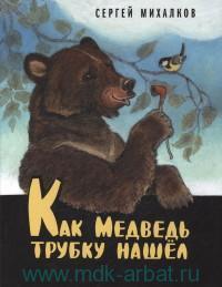 Как медведь трубку нашёл : сказка