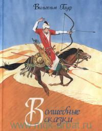 Волшебные сказки : сборник сказок : пересказ А. Любарской