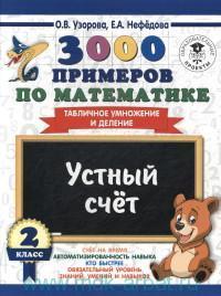 3000 примеров по математике : Табличное умножение и деление : 2-й класс