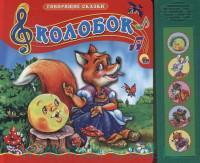 Колобок : русская народная сказка