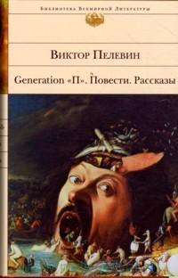 Generation «П» : повести, рассказы