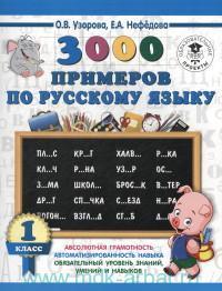 3000 примеров по русскому языку : 1-й класс