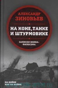 На коне, танке и штурмовике : записки воина-философа