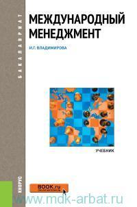 Международный менеджмент : учебник