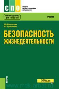 Безопасность жизнедеятельности : учебник