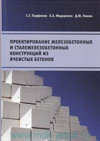Проектирование железобетонных и сталежелезобетонных конструкций из ячеистых бетонов : учебное пособие