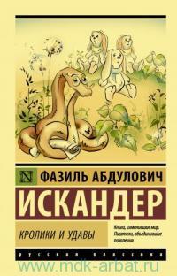 Кролики и удавы : сборник
