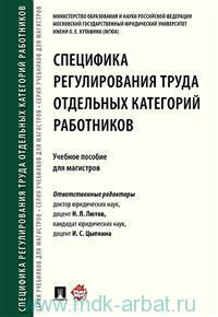 Специфика регулирования труда отдельных категорий работников : учебное пособие для магистров
