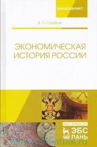 Экономическая история России : монография