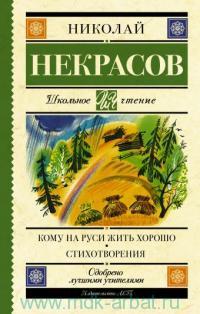 Кому на Руси жить хорошо : стихотворения и поэмы