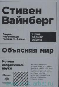 Объясняя мир : истоки современной науки