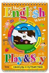 Волшебное колесо. Каникулы и путешествия = English. Holidays and travelling