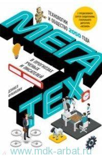 Мегатех. Технологии и общество 2050 года в прогнозах ученых и писателей