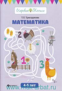Математика : 4-5 лет