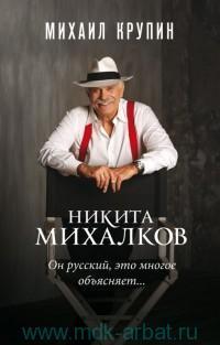 Никита Михалков.«Он русский, это многое объясняет...»