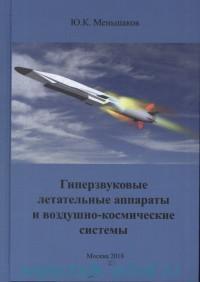 Гиперзвуковые летательные аппараты и воздушно-космические системы