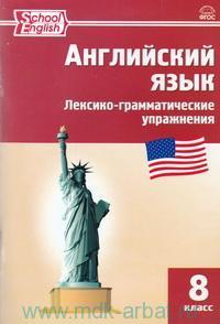 Английский язык : лексико-грамматическиие упражнения : 8-й класс (ФГОС)