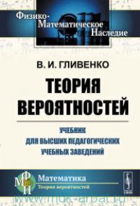 Теория вероятностей : Учебник для высших педагогических учебных заведений
