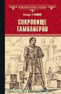 Сокровище тамплиеров ; Мечта конкистадоров : романы