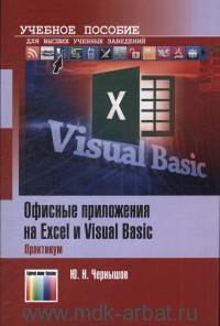 Офисные приложения на Excel и Visual Basic. Практикум