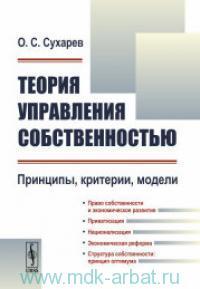 Теория управления собственностью : Принципы, категории, модели