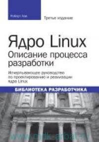 Ядро Linux : описание процесса разработки