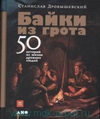 Байки из грота : 50 историй из жизни древних людей