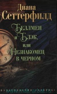 Беллмен и Блэк, или Незнакомец в черном : роман