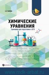 Химические уравнения : тренажер для подготовки к ОГЭ