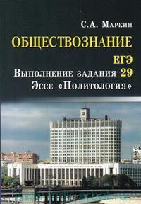 Обществознание. ЕГЭ : выполнение задания 29 : эссе «Политология»