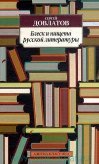 Блеск и нищета русской литературы : филологическая проза