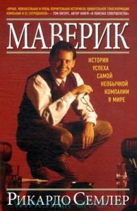 Маверик : История успеха самой необычной компании в мире
