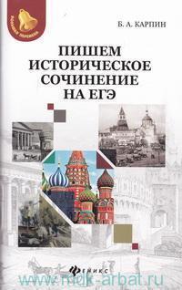 Пишем историческое сочинение на ЕГЭ