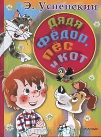 Дядя Федор, пес и кот. Зима в Простоквашино