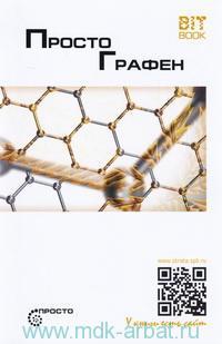 Просто графен : сборник статей