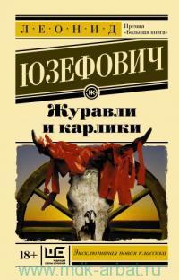 Журавли и карлики : роман