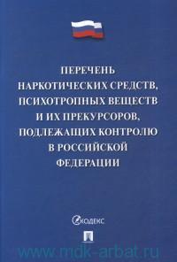 Перечень наркотических средств, психотропных веществ и их прекурсов, подлежащих контролю в Российской Федерации
