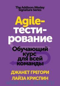 Agile - тестирование. Обучающий курс для всей команды