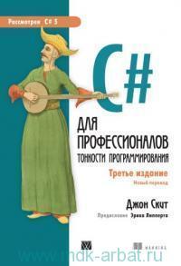 C# для профессионалов : тонкости программирования