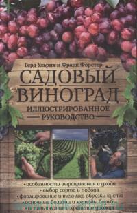 Садовый виноград : иллюстрированное руководство