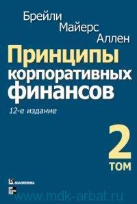 Принципы корпоративных финансов. Т.2