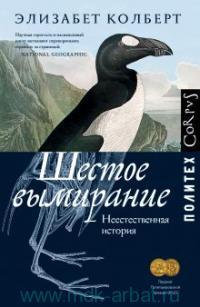 Шестое вымирание : Неестественная история