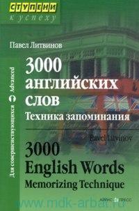 3000 английских слов. Техника запоминания : тематический словарь-минимум