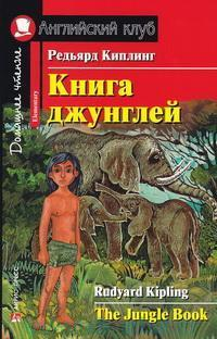 Книга Джунглей : для начинающих = The Jungle Book : Elementary