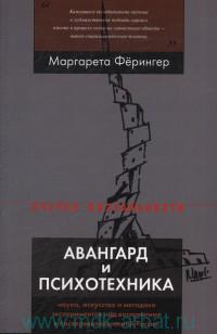 Авангард и психотехника : наука, искусство и методики экспериментов над восприятием в послереволюционной России