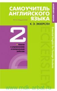 Самоучитель английского языка с ключами и контрольными работами. Кн.2 = Essential English for Foreign Students. Book 2