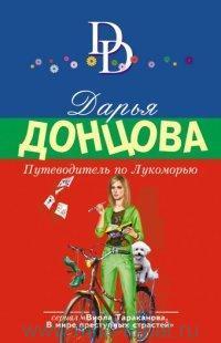 Путеводитель по Лукоморью : роман