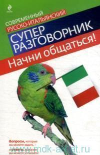 Начни общаться! : современный русско-итальянский суперразговорник